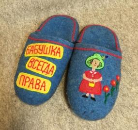 Тапочки валяные «Бабушка»