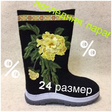 Валенки РАСПРОДАЖА 01
