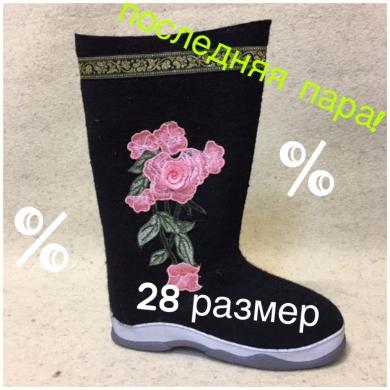 Валенки РАСПРОДАЖА 02