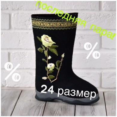 Валенки РАСПРОДАЖА 04